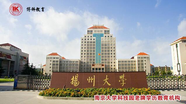 扬州大学自考
